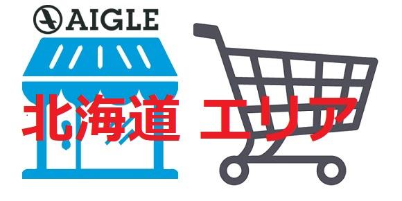 エーグルの店舗 札幌・北海道エリア