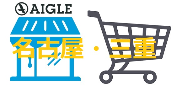 エーグルの店舗 名古屋エリア