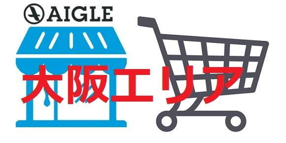 エーグル 店舗 大阪