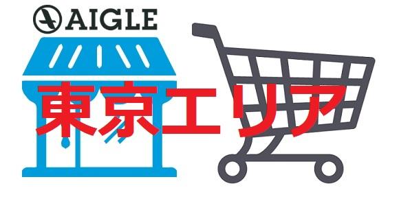 エーグルの店舗 東京エリア