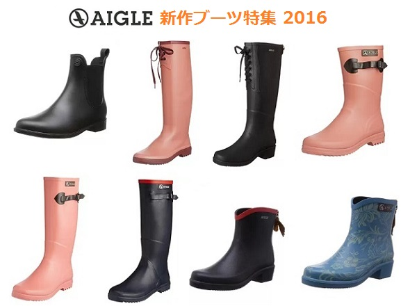エーグルの新作ブーツ一覧